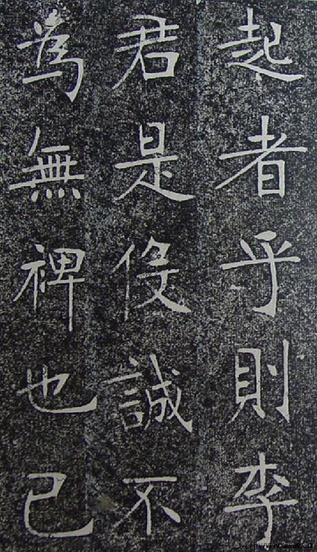 (清)张裕钊重修南宫县学记0044作品欣赏