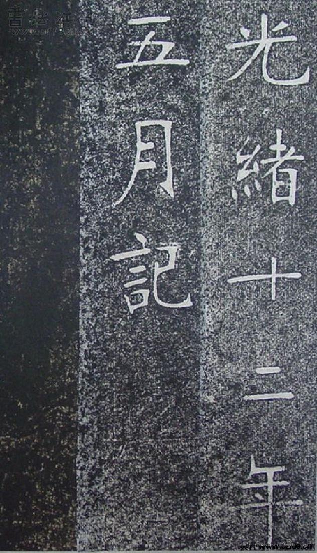 (清)张裕钊重修南宫县学记0045作品欣赏