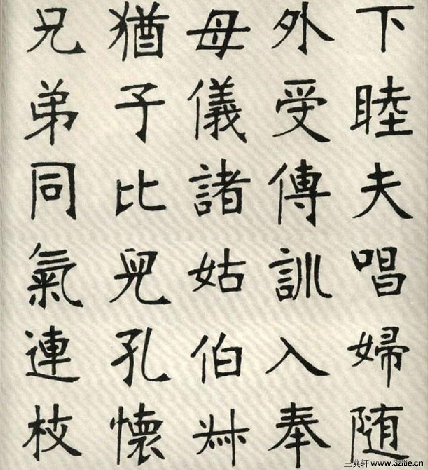 (清)张裕钊楷书千字文0012作品欣赏