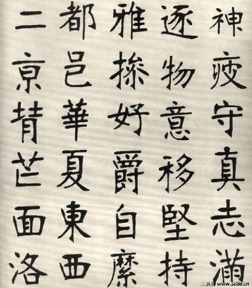 (清)张裕钊楷书千字文0014作品欣赏
