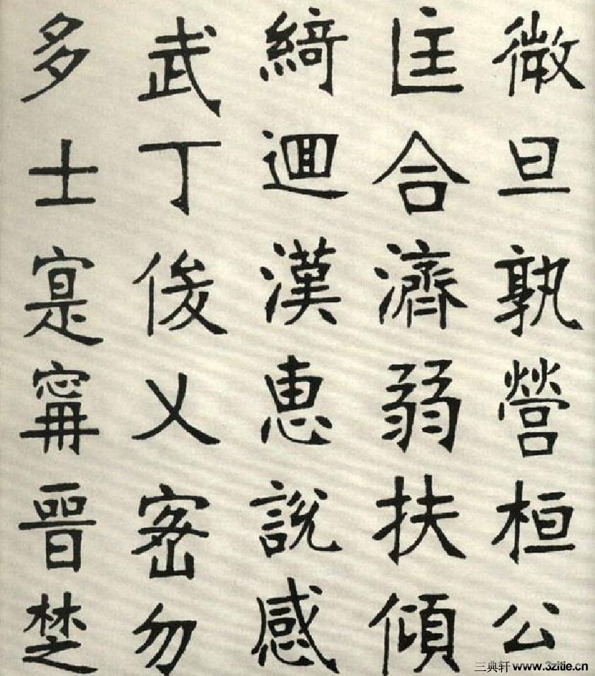 (清)张裕钊楷书千字文0019作品欣赏
