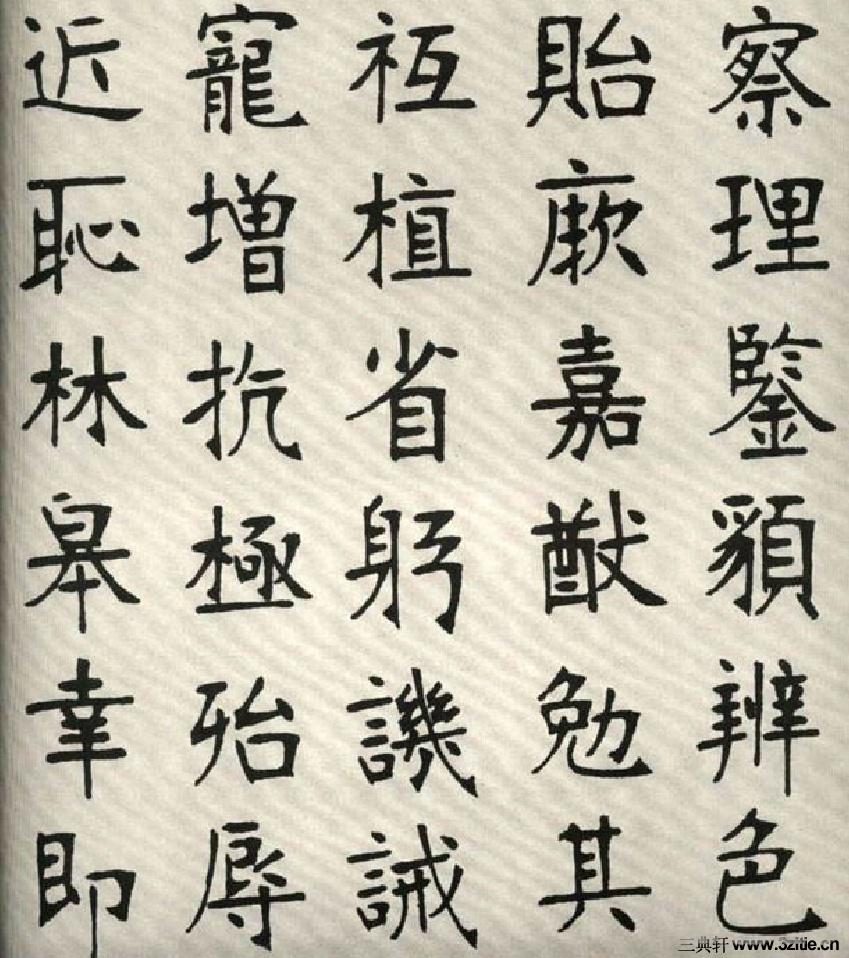 (清)张裕钊楷书千字文0024作品欣赏
