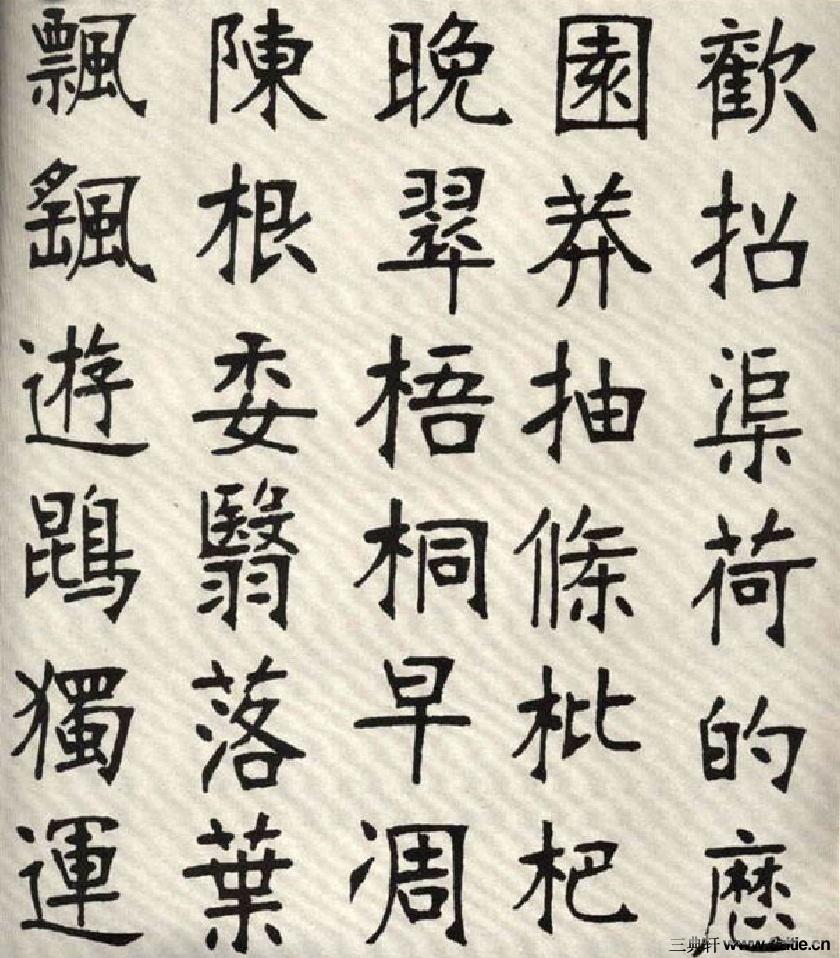 (清)张裕钊楷书千字文0026作品欣赏