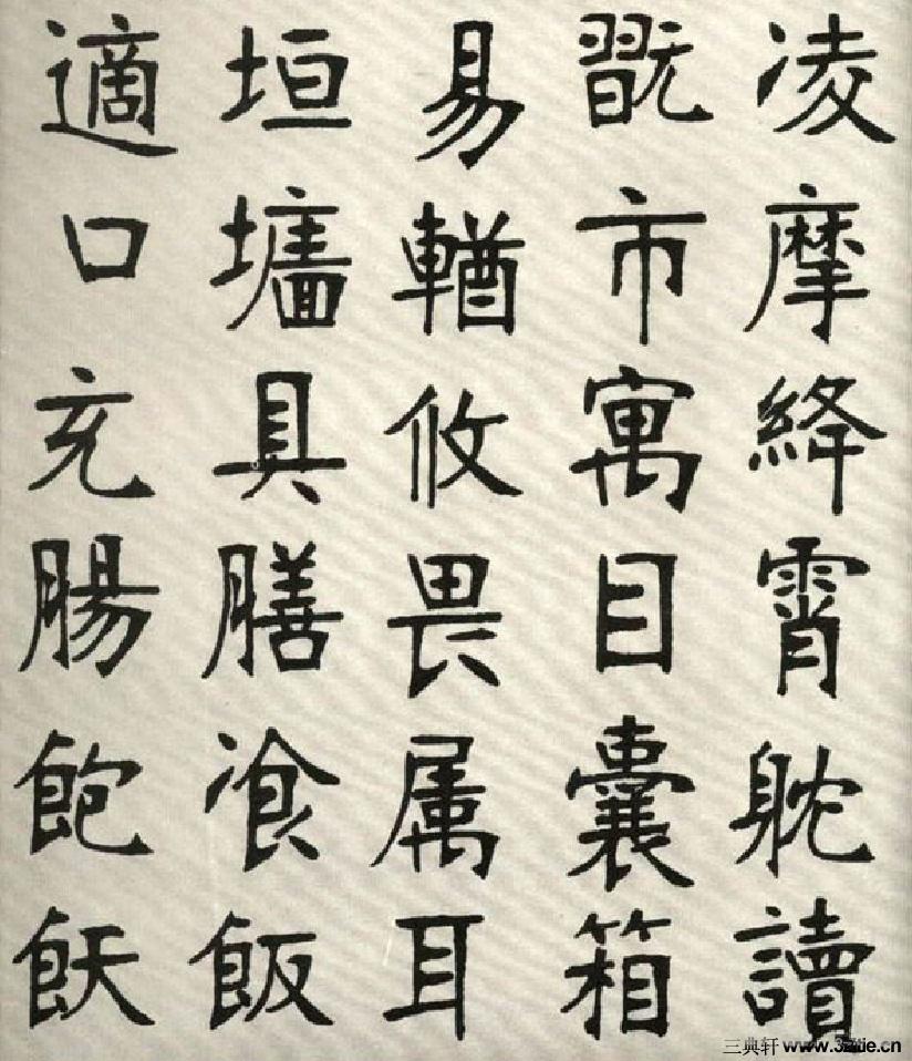 (清)张裕钊楷书千字文0027作品欣赏
