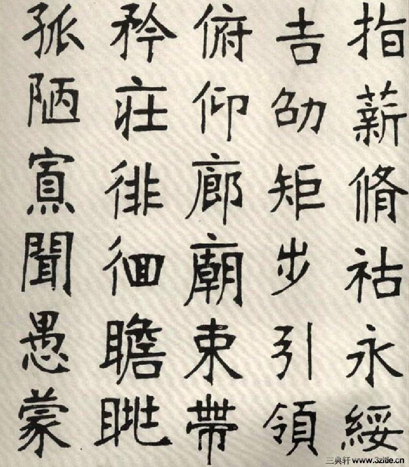 (清)张裕钊楷书千字文0033作品欣赏