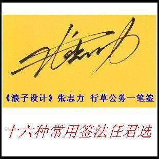 葛静浪签名设计作品欣赏张志力签名葛静浪签名设计作品欣赏0001
