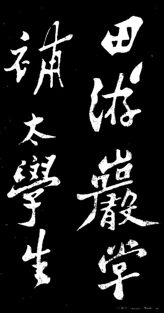 (清)郑板桥田游岩传0001作品欣赏