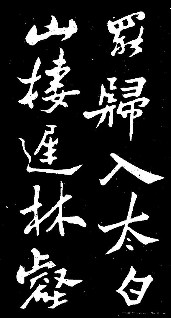 (清)郑板桥田游岩传0002作品欣赏
