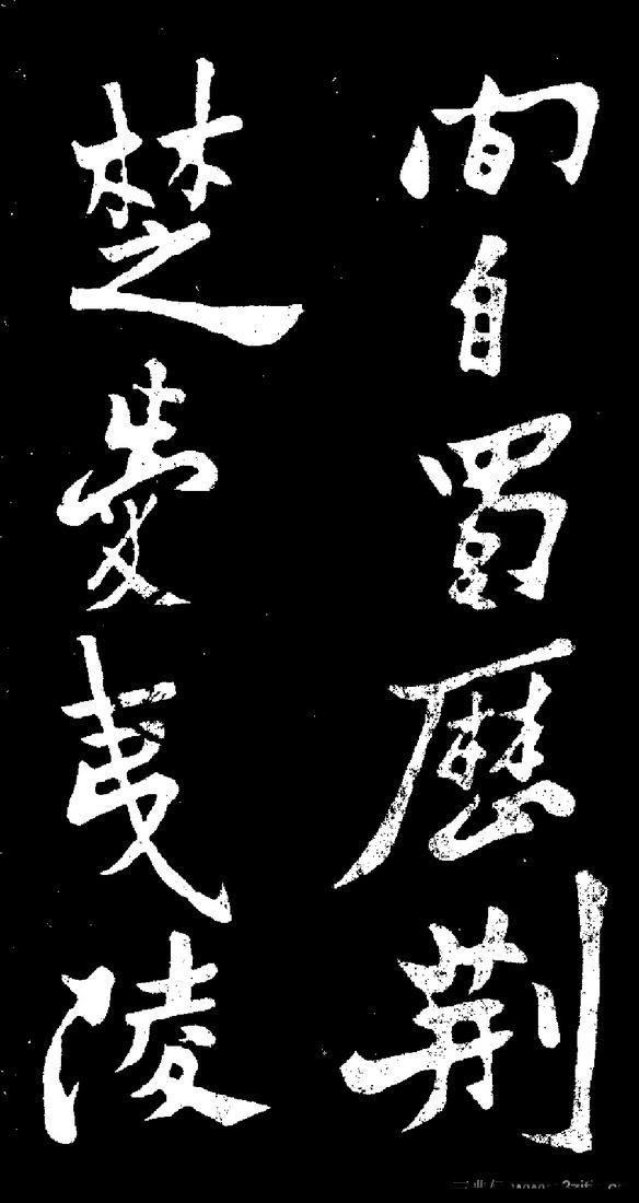(清)郑板桥田游岩传0003作品欣赏
