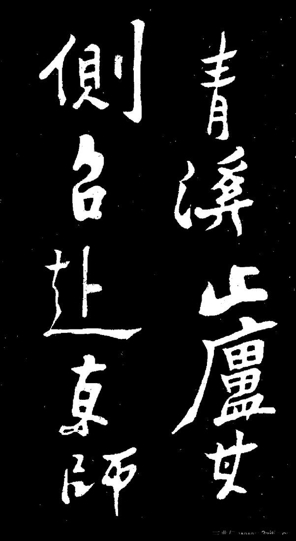 (清)郑板桥田游岩传0004作品欣赏