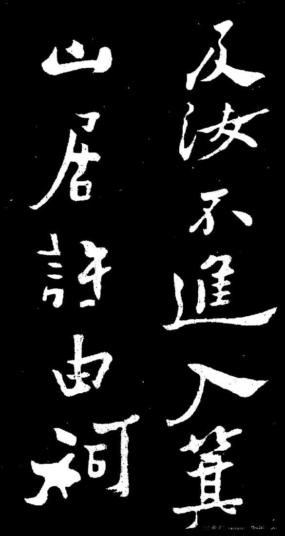 (清)郑板桥田游岩传0005作品欣赏