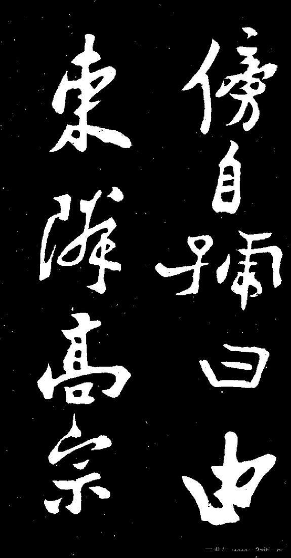 (清)郑板桥田游岩传0006作品欣赏