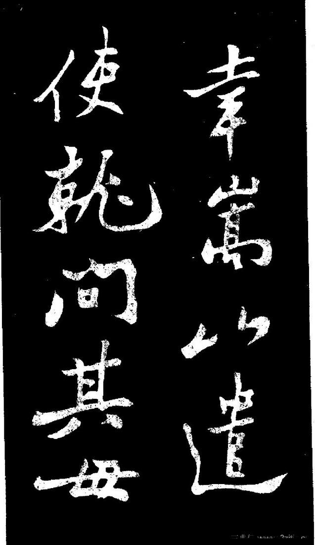 (清)郑板桥田游岩传0007作品欣赏