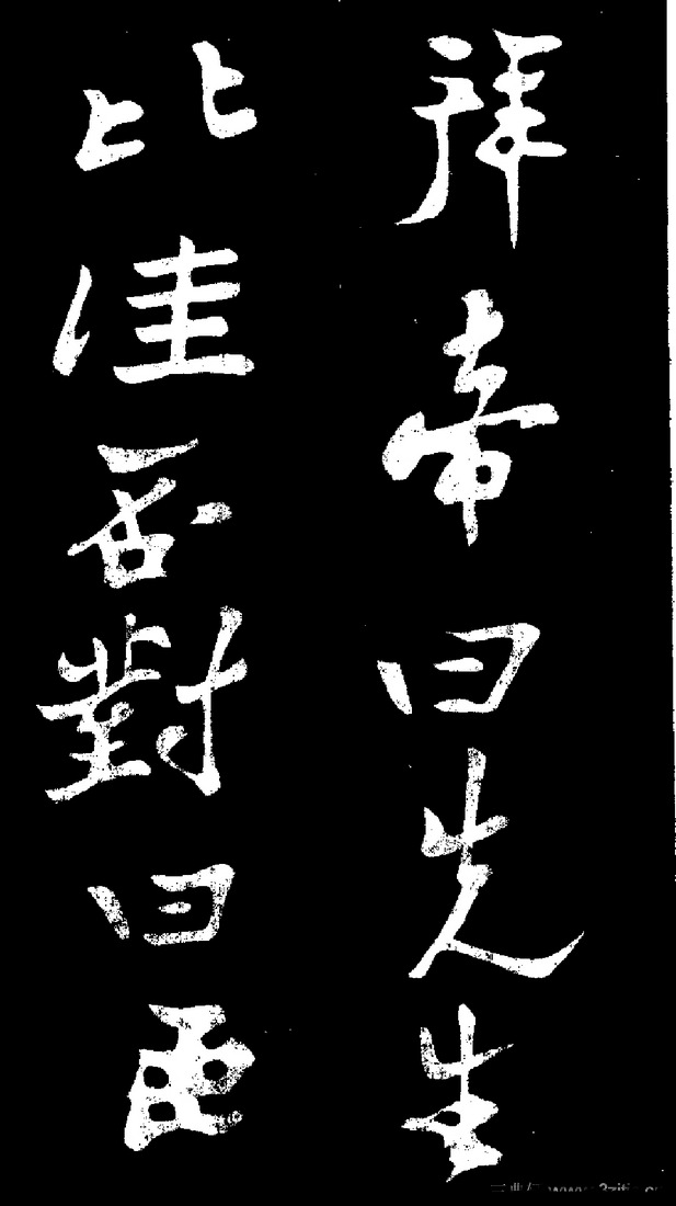 (清)郑板桥田游岩传0009作品欣赏