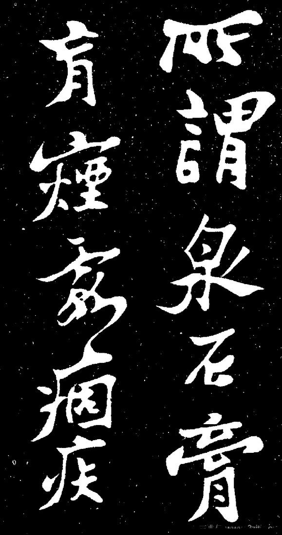 (清)郑板桥田游岩传0010作品欣赏