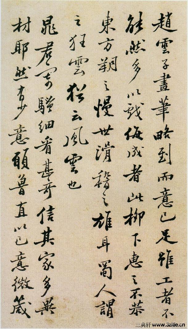 (清)郑板桥行书坡公小品册0004作品欣赏
