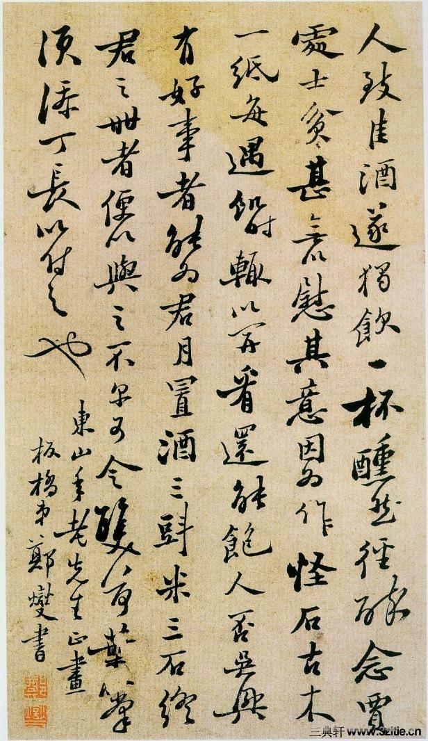 (清)郑板桥行书坡公小品册0009作品欣赏