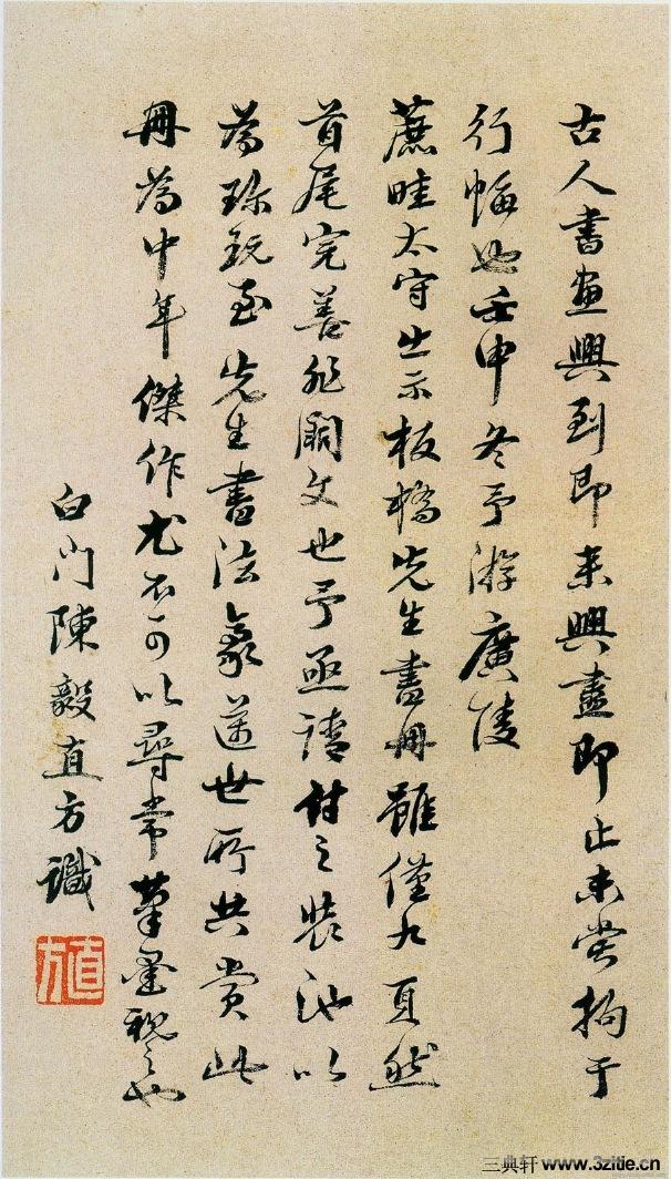 (清)郑板桥行书坡公小品册0010作品欣赏