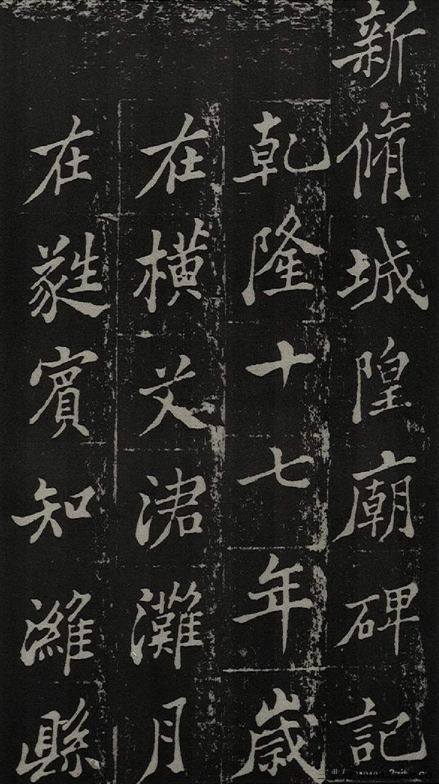 (清)郑板桥新修潍县城隍庙碑记0001作品欣赏
