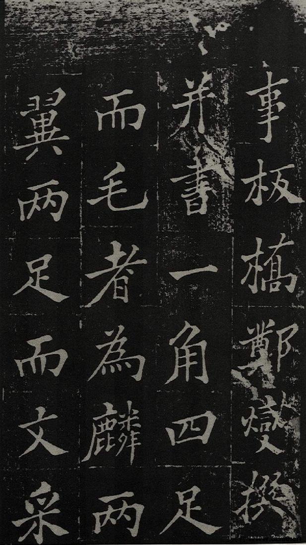 (清)郑板桥新修潍县城隍庙碑记0002作品欣赏