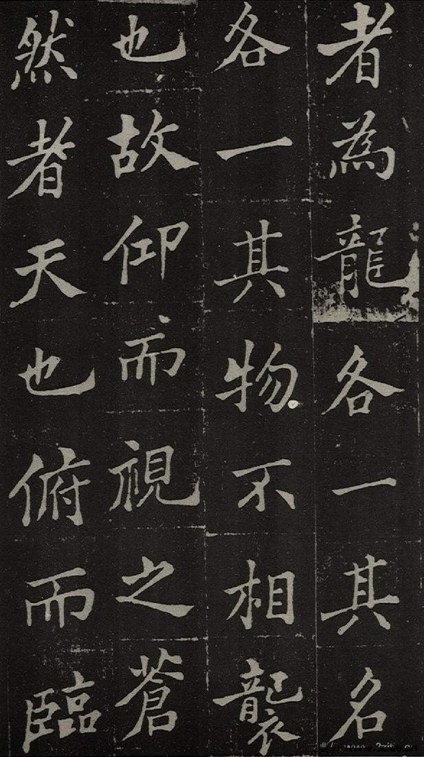 (清)郑板桥新修潍县城隍庙碑记0004作品欣赏