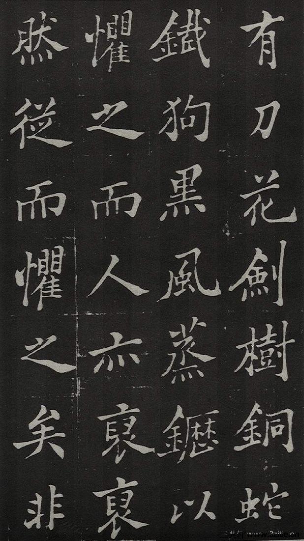 (清)郑板桥新修潍县城隍庙碑记0013作品欣赏