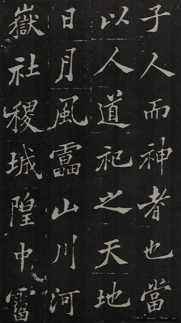 (清)郑板桥新修潍县城隍庙碑记0026作品欣赏