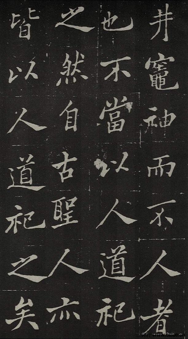 (清)郑板桥新修潍县城隍庙碑记0027作品欣赏