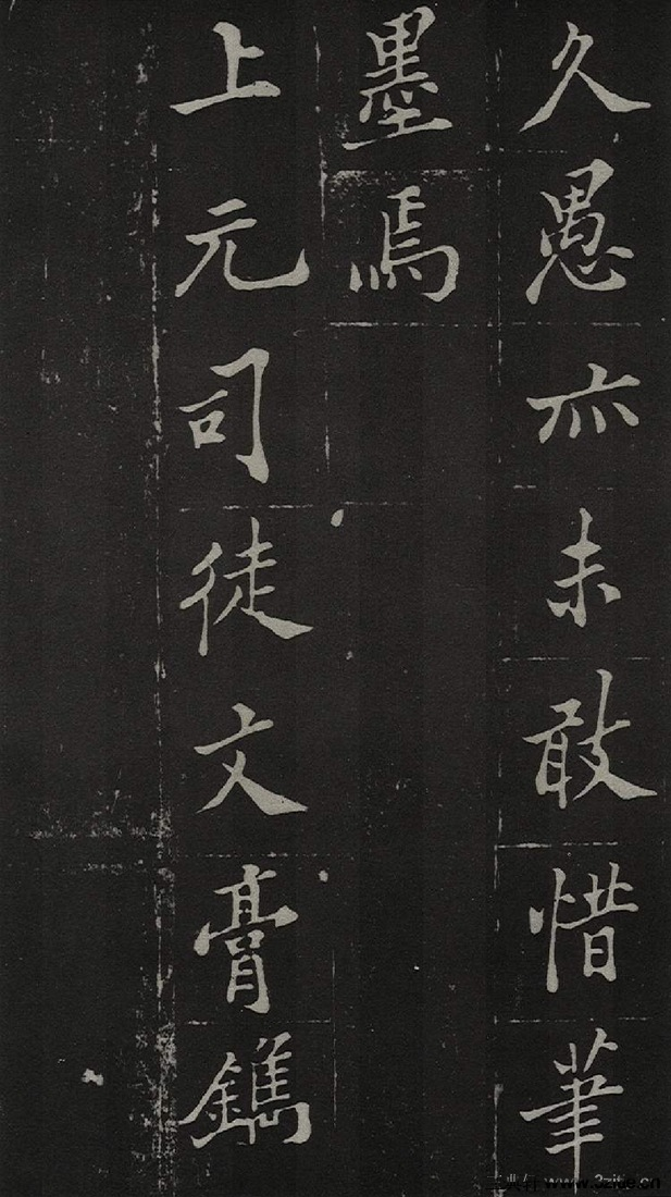 (清)郑板桥新修潍县城隍庙碑记0033作品欣赏