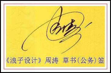 葛静浪签名设计作品欣赏周涛葛静浪签名设计作品欣赏0001