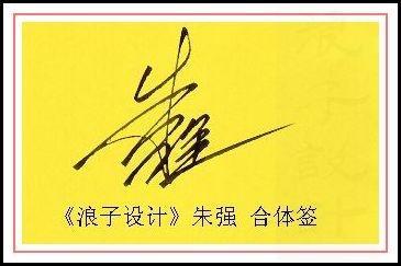 葛静浪签名设计作品欣赏朱强签名葛静浪签名设计作品欣赏0001