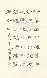 陈文渊钢笔硬笔书法作品欣赏图片