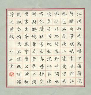 陈云石钢笔硬笔书法作品欣赏图片