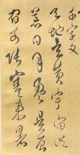 傅山(清)傅山草书千字文0001作品欣赏