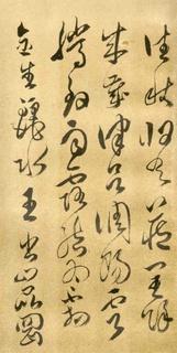 傅山(清)傅山草书千字文0002作品欣赏