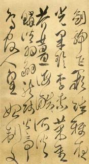 傅山(清)傅山草书千字文0003作品欣赏