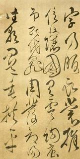 傅山(清)傅山草书千字文0004作品欣赏