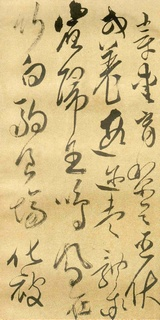 傅山(清)傅山草书千字文0005作品欣赏