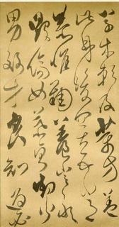 傅山(清)傅山草书千字文0006作品欣赏