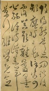 傅山(清)傅山草书千字文0007作品欣赏