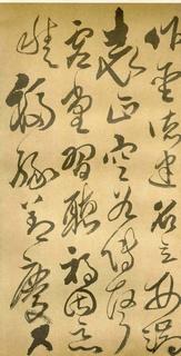 傅山(清)傅山草书千字文0008作品欣赏