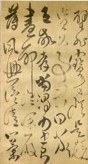 傅山(清)傅山草书千字文0009作品欣赏