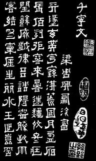 (清)傅山隶书千字文0001作品欣赏