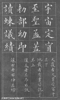 (清)黄自元楷书间架结构摘要九十二法0002作品欣赏