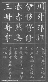 (清)黄自元楷书间架结构摘要九十二法0006作品欣赏