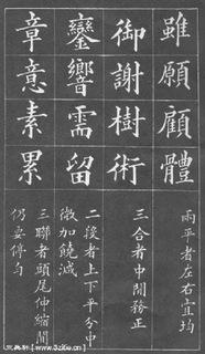 (清)黄自元楷书间架结构摘要九十二法0007作品欣赏