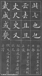 (清)黄自元楷书间架结构摘要九十二法0009作品欣赏