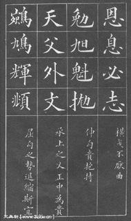 (清)黄自元楷书间架结构摘要九十二法0010作品欣赏
