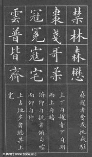 (清)黄自元楷书间架结构摘要九十二法0012作品欣赏
