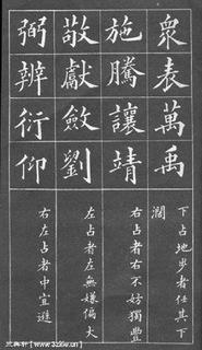 (清)黄自元楷书间架结构摘要九十二法0013作品欣赏